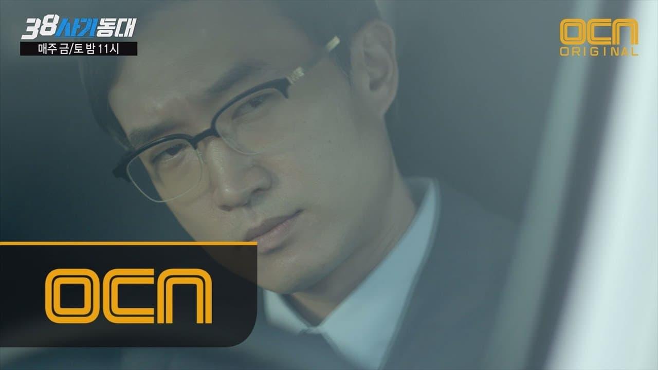 Squad 38 Episode: Sung Il On Crisis