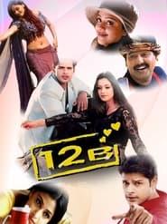12B Poster