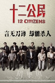 12 Citizens Poster