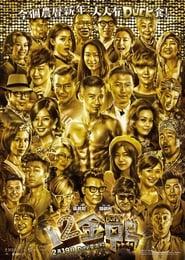 12 Golden Ducks Poster