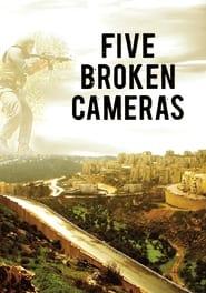 Streaming sources for Five Broken Cameras