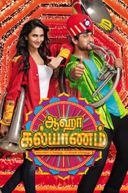 Streaming sources for Aaha Kalyanam