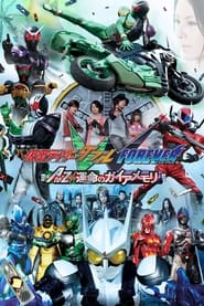 Streaming sources for Kamen Rider W Forever A to ZThe Gaia Memories of Fate