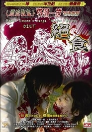 Streaming sources for Kazuo Umezus Horror Theater Diet