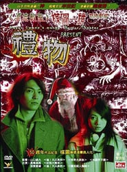 Streaming sources for Kazuo Umezus Horror Theater Present