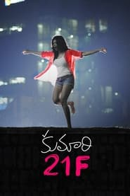 Streaming sources for Kumari 21F