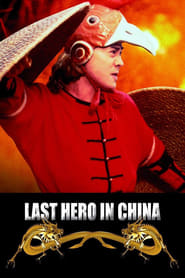 Streaming sources for Last Hero in China