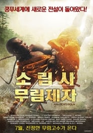 Streaming sources for Man from Shaolin