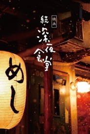 Streaming sources for Midnight Diner 2