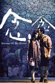 Streaming sources for Murmur of the Hearts