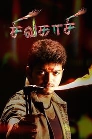 Streaming sources for Sivakasi