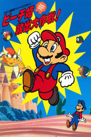 Streaming sources for Super Mario Brothers Great Mission to Rescue Princess Peach