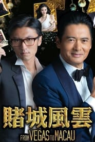 Streaming sources for From Vegas to Macau