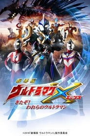 Streaming sources for Ultraman X The Movie Here He Comes Our Ultraman