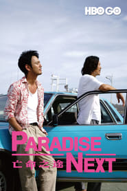 Streaming sources for Paradise Next