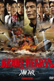 Streaming sources for Brave Hearts Umizaru