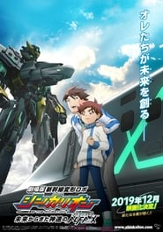 Streaming sources for Transformable Shinkansen Robot Shinkalion Movie The Mythically Fast ALFAX that Comes from the Future