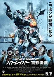 Streaming sources for The Next Generation Patlabor Tokyo War
