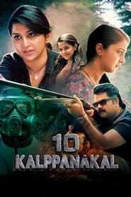 10 Kalpanakal Poster