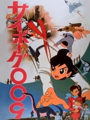 Streaming sources for Cyborg 009