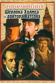 Streaming sources for The Adventures of Sherlock Holmes and Dr Watson