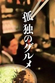 Streaming sources for Kodoku no Gurume