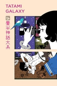 Streaming sources for The Tatami Galaxy