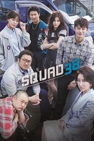 Squad 38 Poster