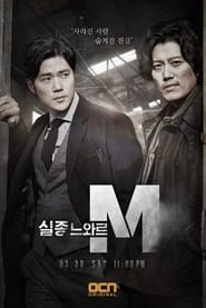 Streaming sources for Missing Noir M