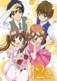 12sai Chicchana Mune no Tokimeki Poster