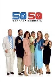 Streaming sources for Peninta Peninta 5050