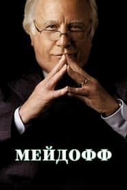 Streaming sources for Madoff