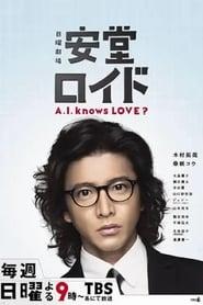 Ando Lloyd AI knows LOVE  Poster