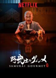 Streaming sources for Samurai Gourmet