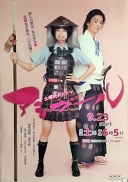 Ashi Girl Poster