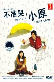 Streaming sources for Carry On Harachan