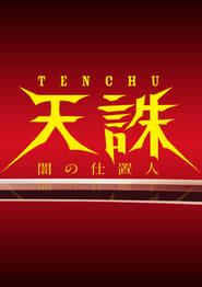 Tenchu Ninja of Justice Poster