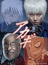 Akagi Poster