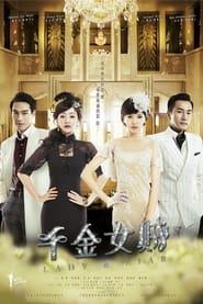 Lady  Liar Poster