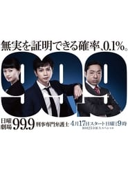999 Criminal Lawyer Poster