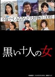 Ten Dark Women Poster