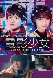 Ai the Video Girl Poster